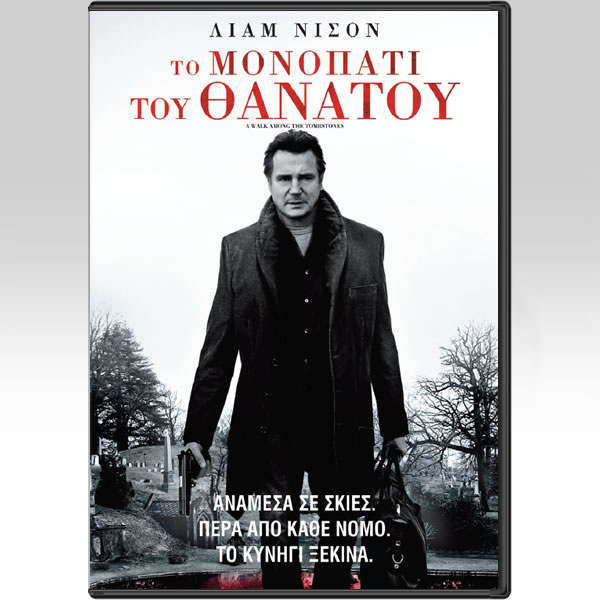 A WALK AMONG THE TOMBSTONES - �� �������� ��� ������� (DVD)