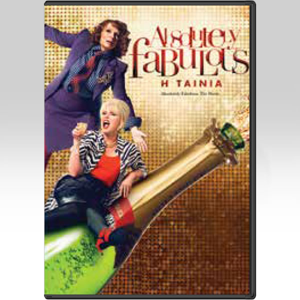 ABSOLUTELY FABULOUS: THE MOVIE - ABSOLUTELY FABULOUS: Η ΤΑΙΝΙΑ (DVD)