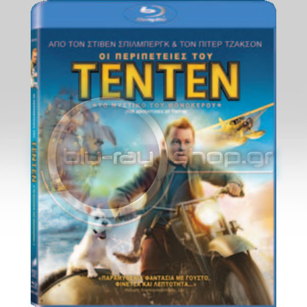 THE ADVENTURES OF TINTIN: THE SECRET OF THE UNICORN - �� ����������� ��� ��� ���:  �� ������� ��� ��������� (BLU-RAY)