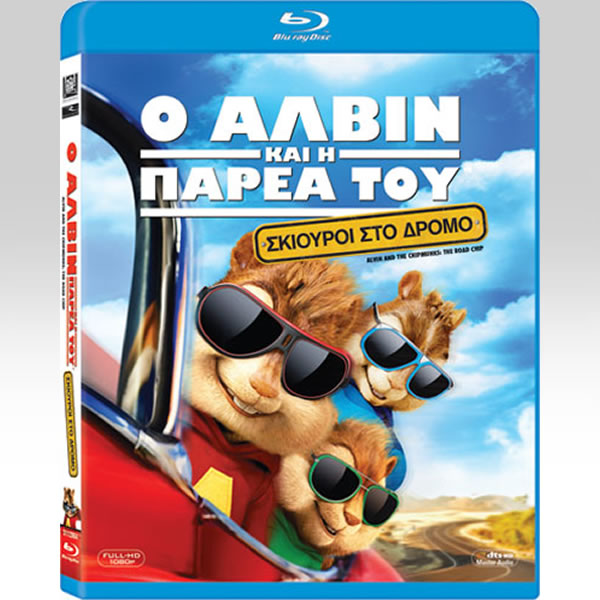 ALVIN AND THE CHIPMUNKS 4: THE ROAD CHIP - Ο ΑΛΒΙΝ ΚΑΙ Η ΠΑΡΕΑ ΤΟΥ 4: ΣΚΙΟΥΡΟΙ ΣΤΟ ΔΡΟΜΟ (BLU-RAY)