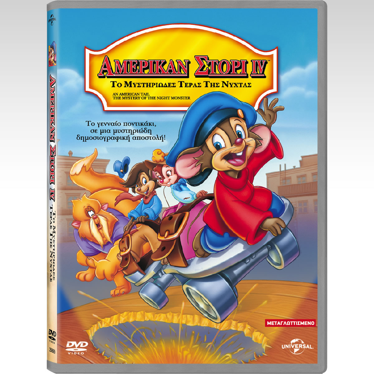 AN AMERICAN TAIL 4: THE MYSTERY OF THE NIGHT MONSTER - ΑΜΕΡΙΚΑΝ ΣΤΟΡΥ 4: ΤΟ ΜΥΣΤΗΡΙΟ ΤΟΥ ΝΥΧΤΕΡΙΝΟΥ ΤΕΡΑΤΟΣ (DVD)