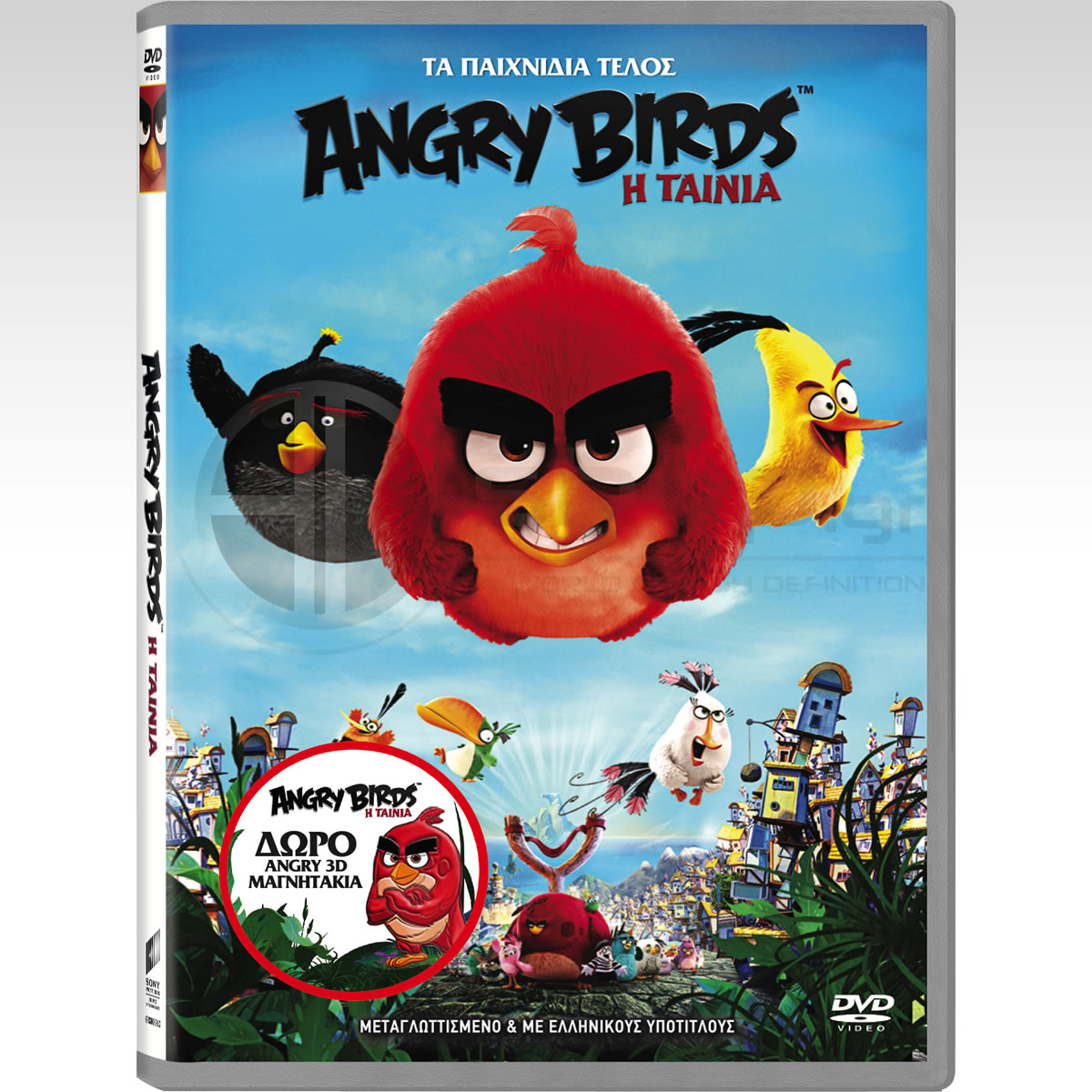 ANGRY BIRDS: THE MOVIE - ANGRY BIRDS: Η ΤΑΙΝΙΑ + ΔΩΡΟ ΜΑΓΝΗΤΑΚΙΑ Limited Special Edition (DVD) & ΜΕΤΑΓΛΩΤΤΙΣΜΕΝΟ ΣΤΑ ΕΛΛΗΝΙΚΑ