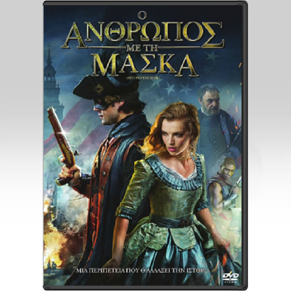 BEYOND THE MASK - Ο ΑΝΘΡΩΠΟΣ ΜΕ ΤΗ ΜΑΣΚΑ (DVD)