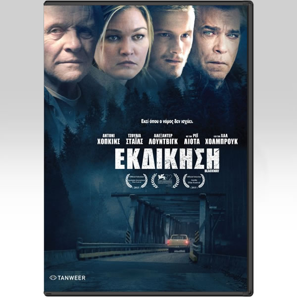 BLACKWAY - GO WITH ME - ΕΚΔΙΚΗΣΗ (DVD)