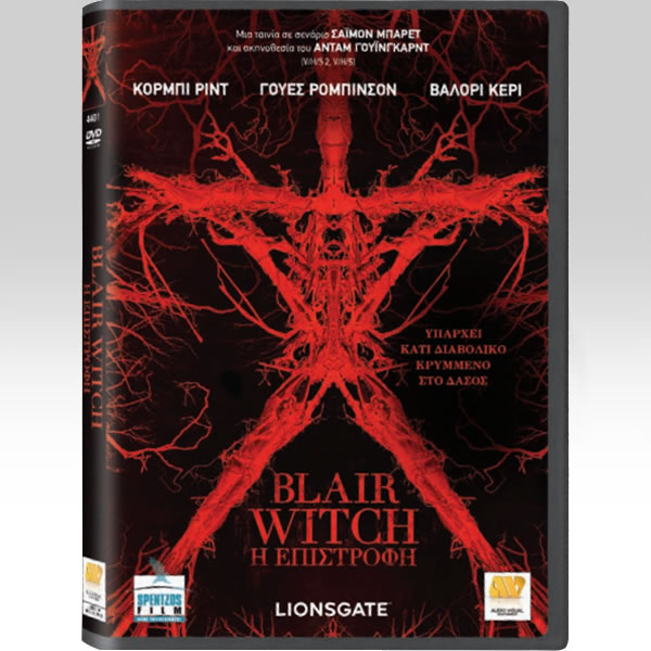 BLAIR WITCH - BLAIR WITCH: Η ΕΠΙΣΤΡΟΦΗ (DVD)