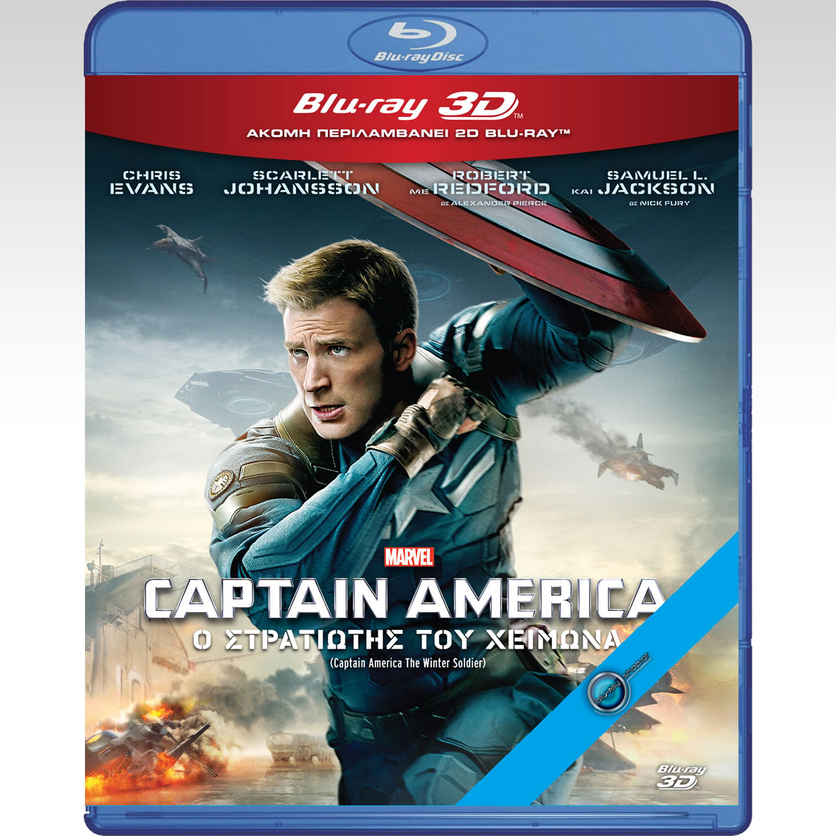 CAPTAIN AMERICA 2: THE WINTER SOLDIER 3D - CAPTAIN AMERICA 2: Ο ΣΤΡΑΤΙΩΤΗΣ ΤΟΥ ΧΕΙΜΩΝΑ 3D (BLU-RAY 3D + BLU-RAY)