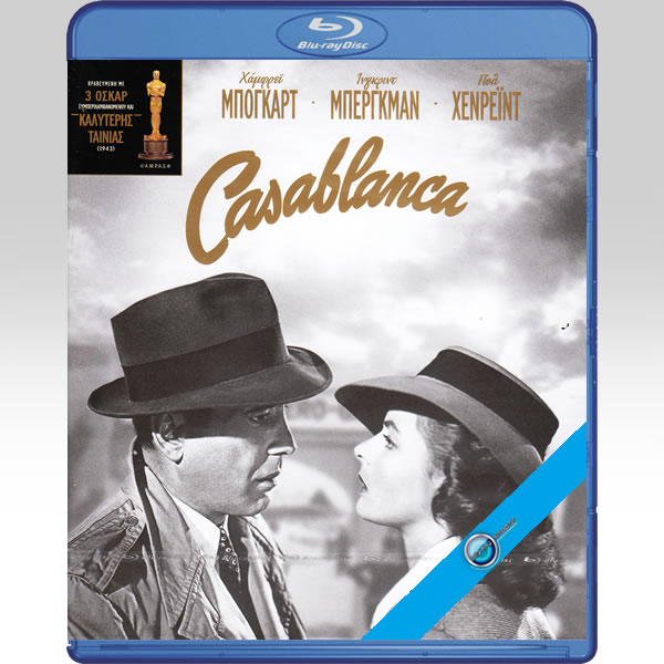 CASABLANCA [GREEK] (BLU-RAY)