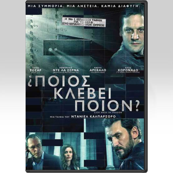 TO STEAL A THIEF - CIEN ANOS DE PERDON - ΠΟΙΟΣ ΚΛΕΒΕΙ ΠΟΙΟΝ (DVD)