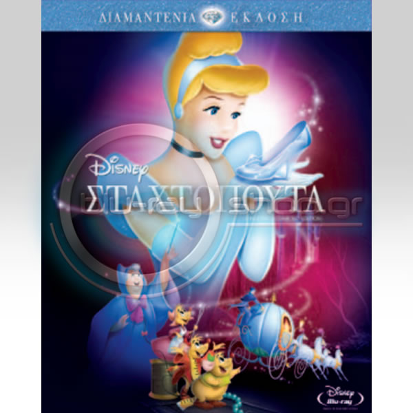 CINDERELLA Diamond Edition - ����������� ����������� ������ (BLU-RAY) & ���������������