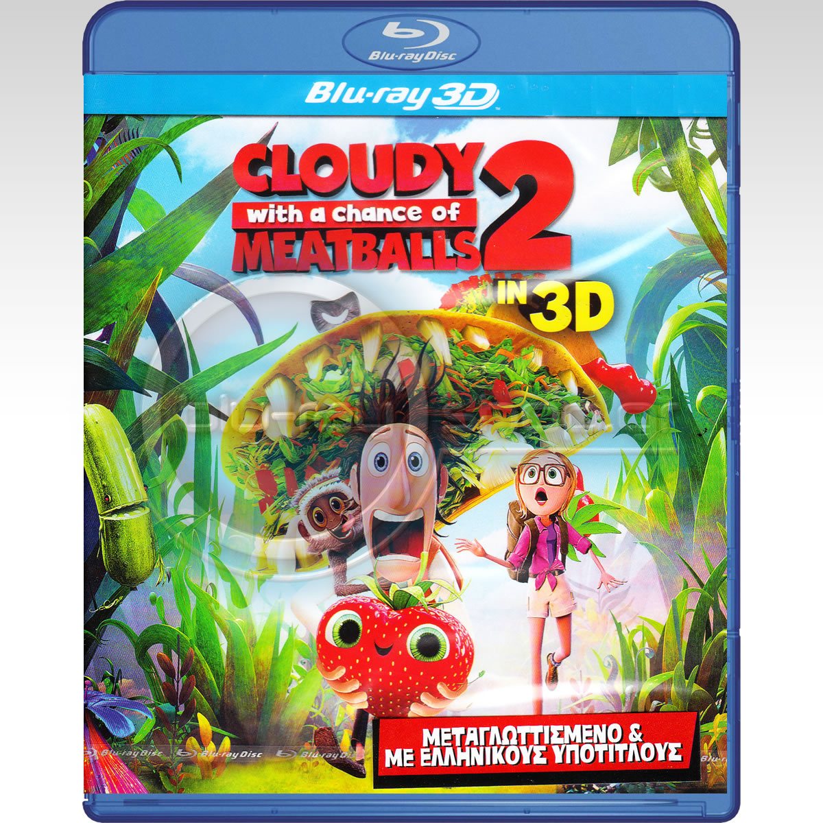 CLOUDY WITH A CHANCE OF MEATBALLS 2: REVENGE OF THE LEFTOVERS 3D - ΒΡΕΧΕΙ ΚΕΦΤΕΔΕΣ 2 3D (BLU-RAY 3D) & ΣΤΑ ΕΛΛΗΝΙΚΑ