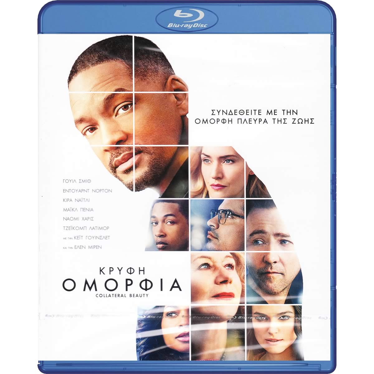 COLLATERAL BEAUTY - ΚΡΥΦΗ ΟΜΟΡΦΙΑ (BLU-RAY)