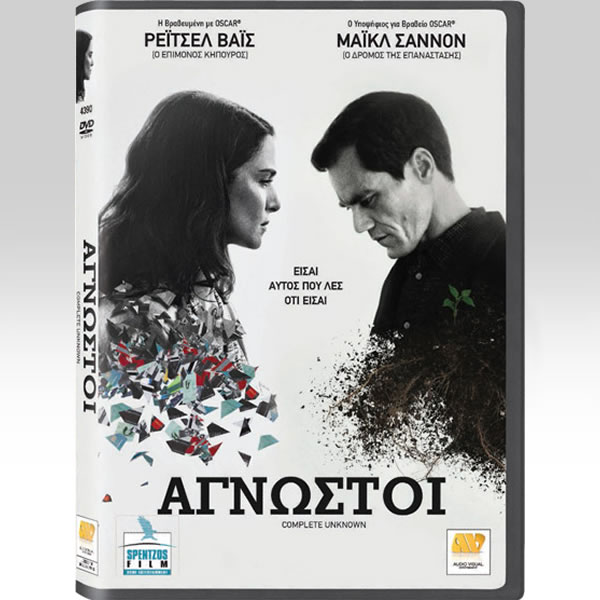 COMPLETE UNKNOWN - ΑΓΝΩΣΤΟΙ (DVD)