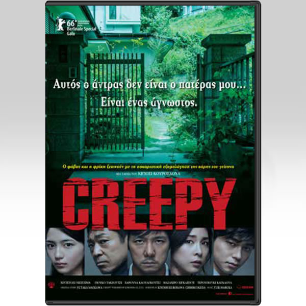 CREEPY (DVD)