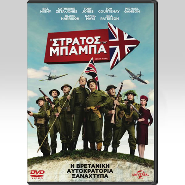 DAD'S ARMY - � ������� ��� ������ (DVD)