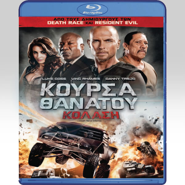 DEATH RACE 3: INFERNO - DEATH RACE 3: ΚΟΛΑΣΗ (BLU-RAY)