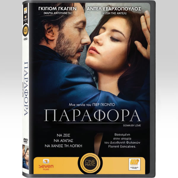 DOWN BY LOVE - ΠΑΡΑΦΟΡΑ (DVD)