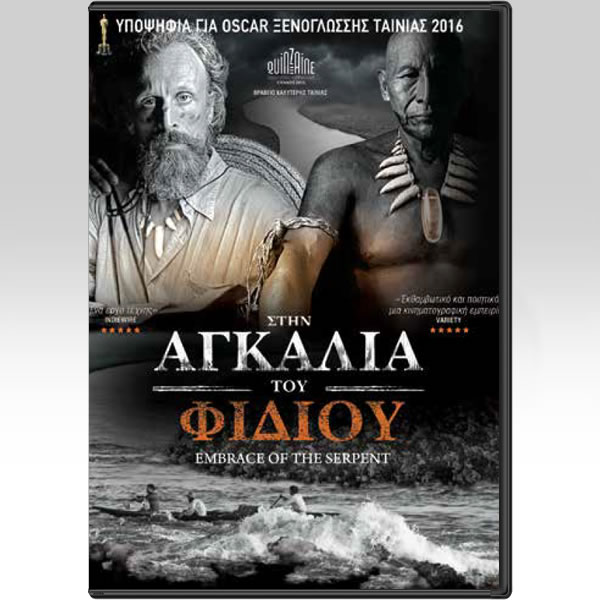 EMBRACE OF THE SERPENT - ΣΤΗΝ ΑΓΚΑΛΙΑ ΤΟΥ ΦΙΔΙΟΥ (DVD)
