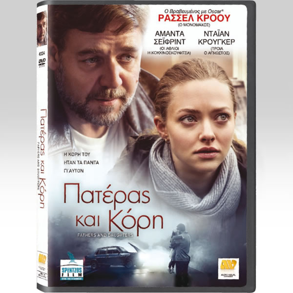FATHERS AND DAUGHTERS - ΠΑΤΕΡΑΣ ΚΑΙ ΚΟΡΗ (DVD)
