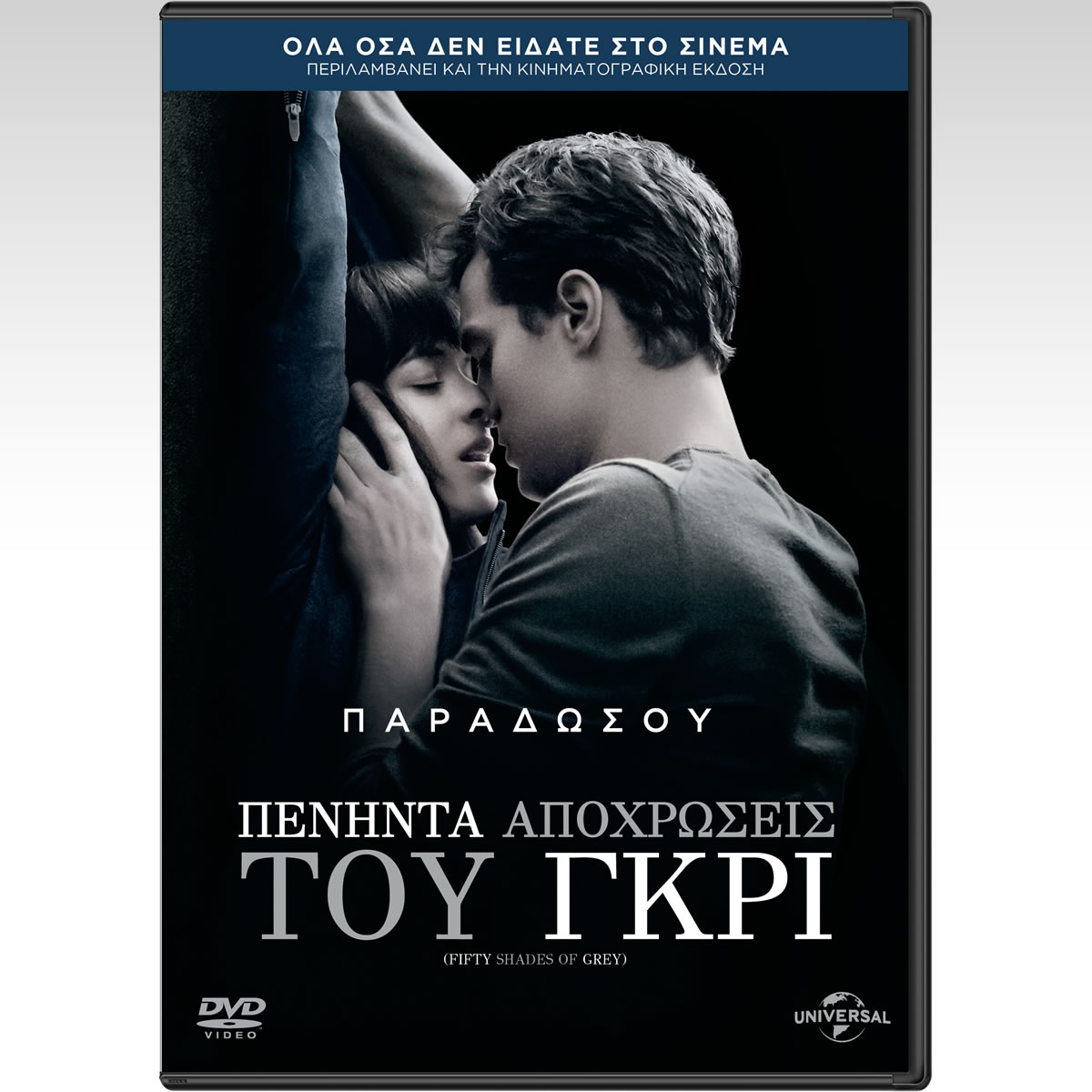 FIFTY SHADES OF GREY - ������� ���������� ��� ���� (DVD)