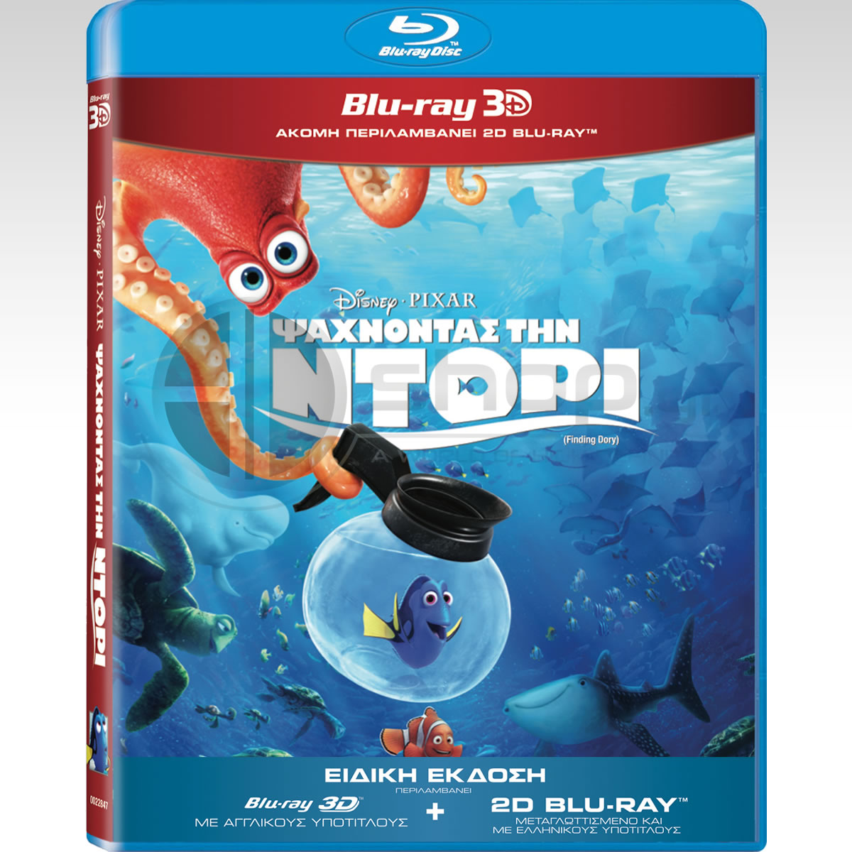FINDING DORY 3D Special Edition Superset (BLU-RAY 3D + BLU-RAY)