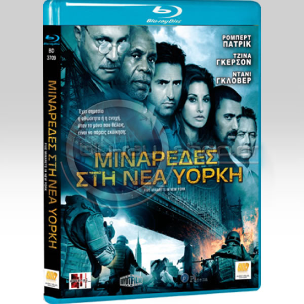 FIVE MINARETS IN NEW YORK - ��������� ��� ��� ����� (BLU-RAY)