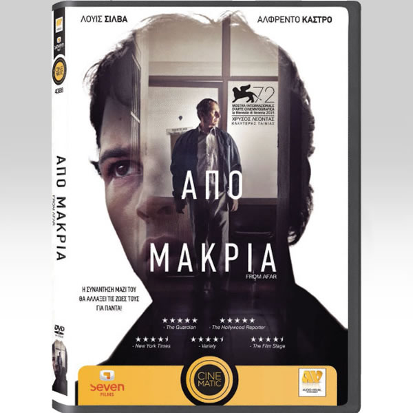 FROM AFAR - ΑΠΟ ΜΑΚΡΙΑ (DVD)