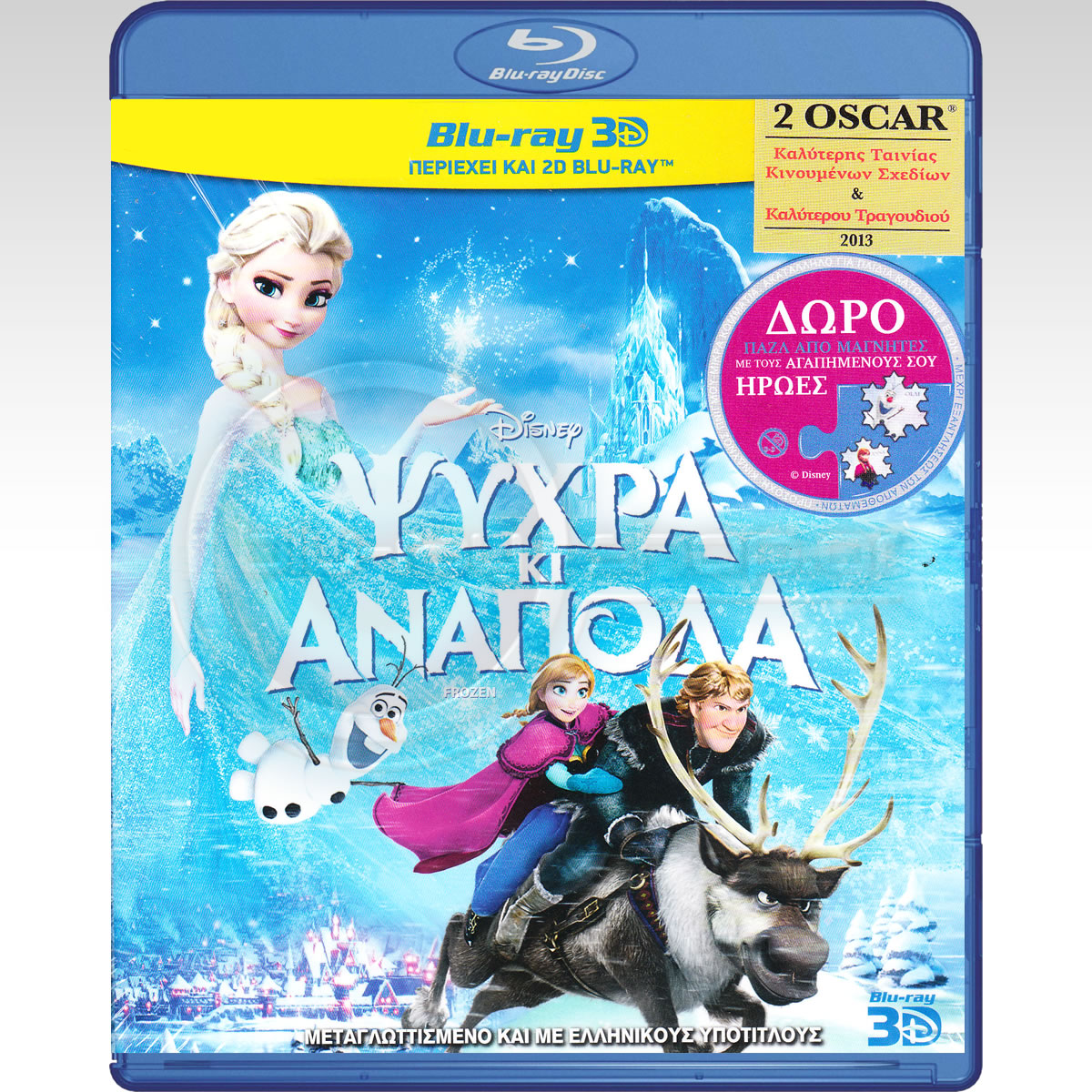 FROZEN 3D Superset - ΨΥΧΡΑ ΚΑΙ ΑΝΑΠΟΔΑ 3D Superset (BLU-RAY 3D + BLU-RAY) & ΣΤΑ ΕΛΛΗΝΙΚΑ