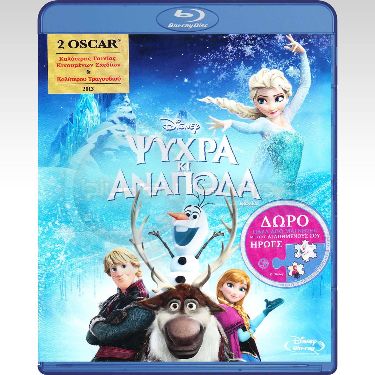 FROZEN - ����� ��� ������� (BLU-RAY) & ��� ��������