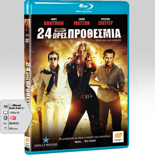 GUNS, GIRLS AND GAMBLING - 24 ΩΡΕΣ ΠΡΟΘΕΣΜΙΑ (BLU-RAY)