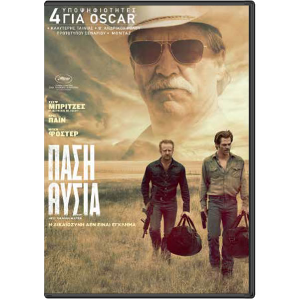 HELL OR HIGH WATER - ΠΑΣΗ ΘΥΣΙΑ (DVD)