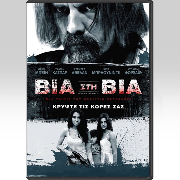 HIDDEN IN THE WOODS - BIA ΣΤΗ ΒΙA (DVD)