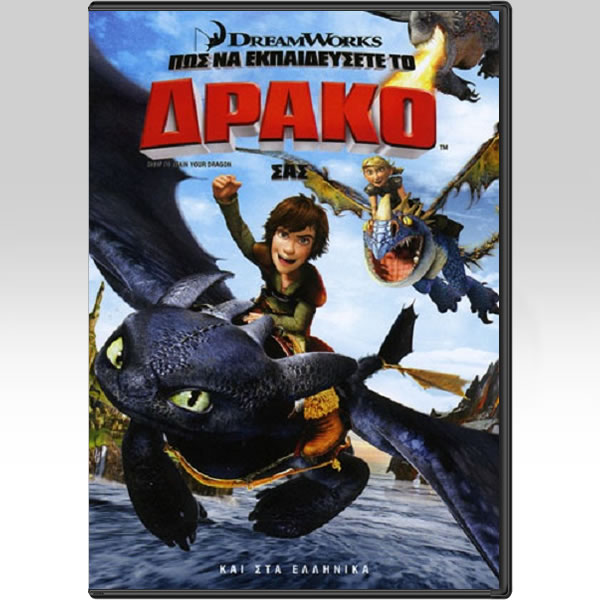 HOW TO TRAIN YOUR DRAGON - ��� �� ������������ �� ����� ��� (DVD) & ���������������