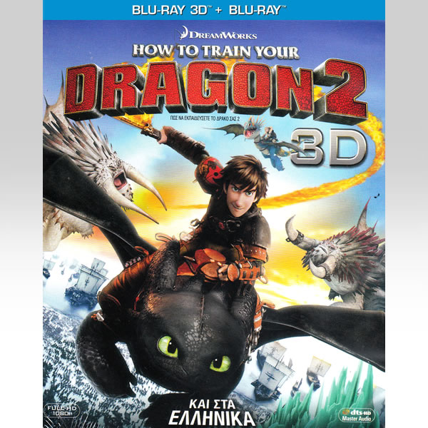 HOW TO TRAIN YOUR DRAGON 2 3D - ΠΩΣ ΝΑ ΕΚΠΑΙΔΕΥΣΕΤΕ ΤΟ ΔΡΑΚΟ ΣΑΣ 2 3D (BLU-RAY 3D + BLU-RAY)  & ΣΤΑ ΕΛΛΗΝΙΚΑ