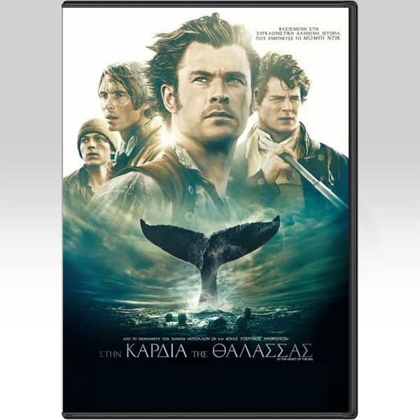 IN THE HEART OF THE SEA - ΣΤΗΝ ΚΑΡΔΙΑ ΤΗΣ ΘΑΛΑΣΣΑΣ (DVD)