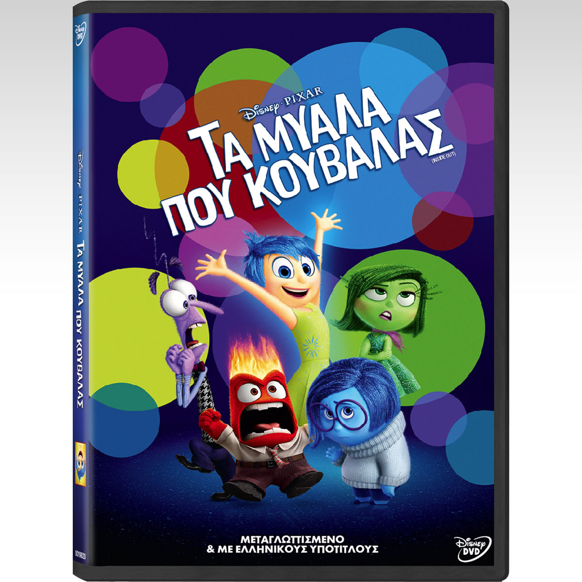 INSIDE OUT - �� ����� ��� �������� (DVD)