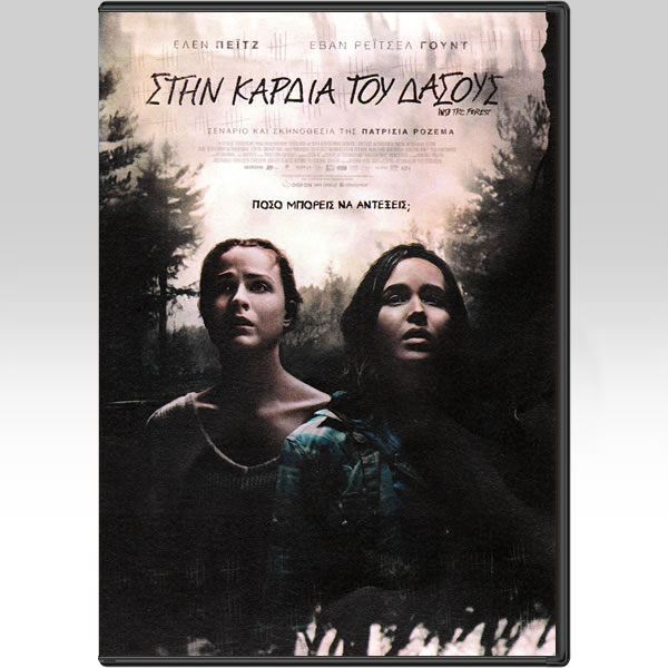 INTO THE FOREST - ΣΤΗΝ ΚΑΡΔΙΑ ΤΟΥ ΔΑΣΟΥΣ (DVD)