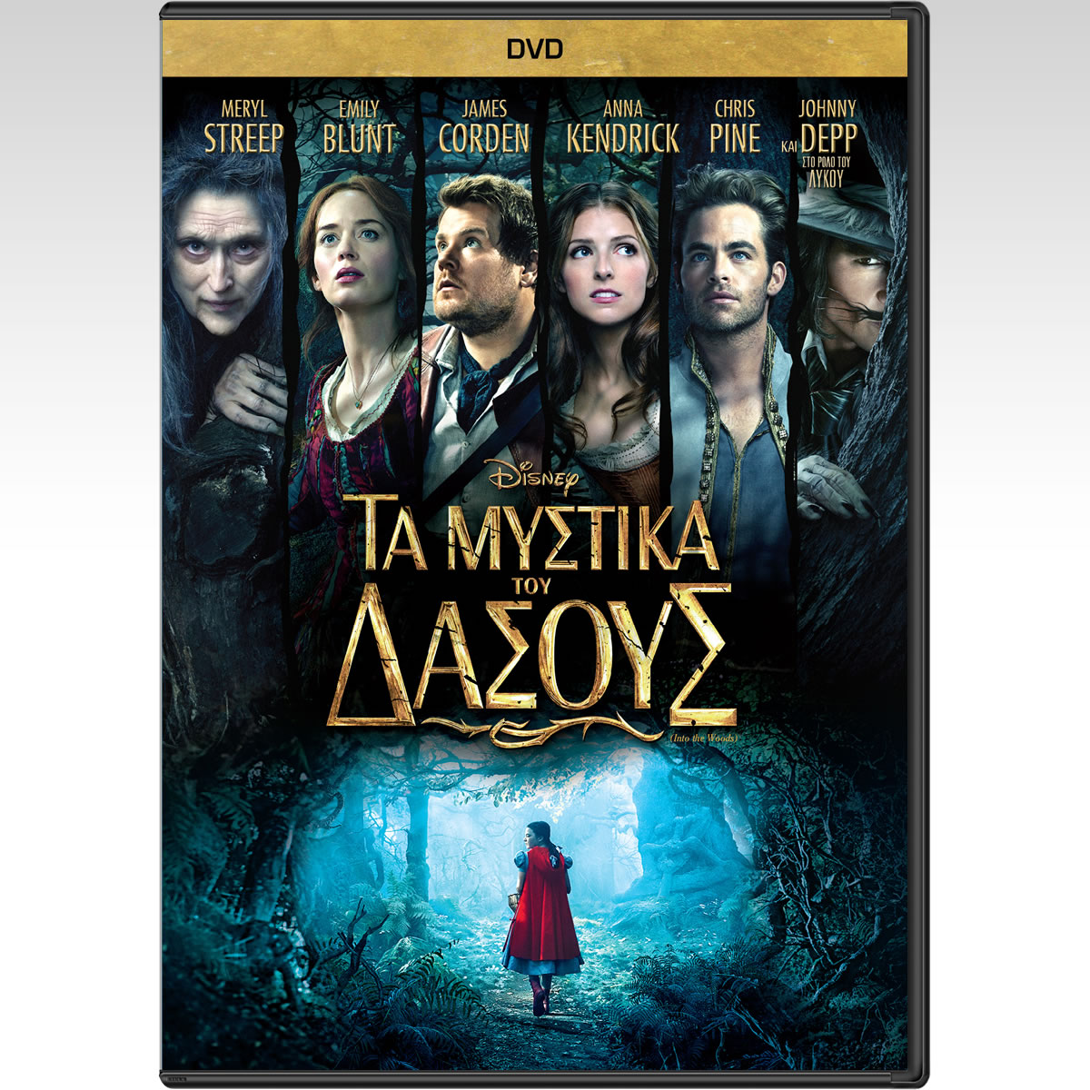 INTO THE WOODS - ΤΑ ΜΥΣΤΙΚΑ ΤΟΥ ΔΑΣΟΥΣ (DVD)