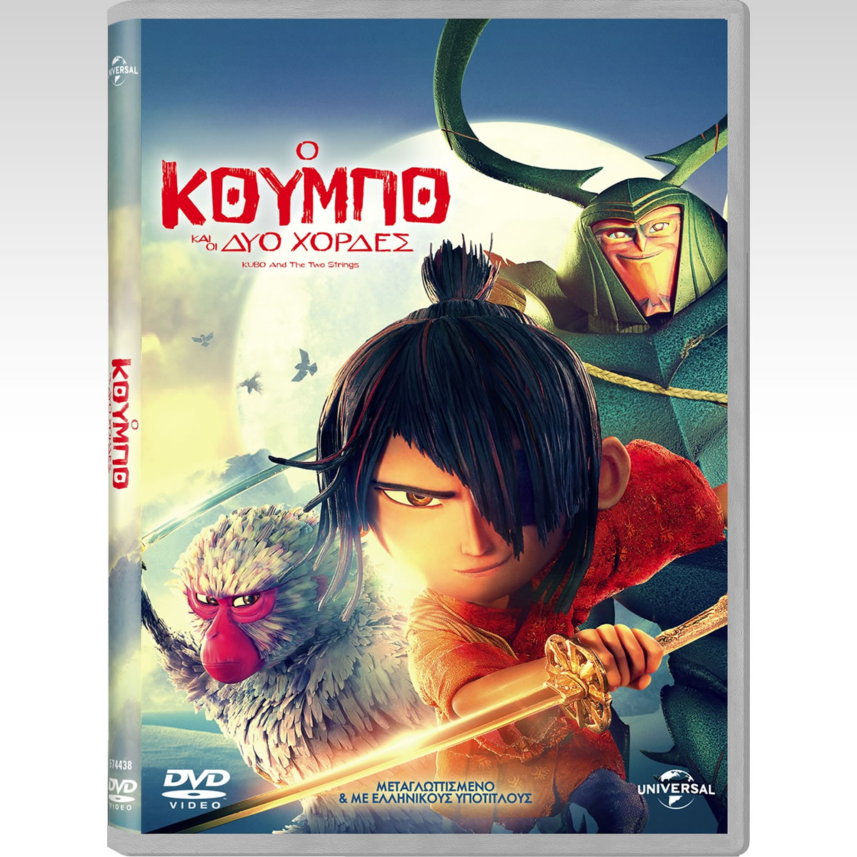 KUBO AND THE TWO STRINGS - Ο ΚΟΥΜΠΟ ΚΑΙ ΟΙ 2 ΧΟΡΔΕΣ (DVD) & ΜΕΤΑΓΛΩΤΤΙΣΜΕΝΟ ΣΤΑ ΕΛΛΗΝΙΚΑ