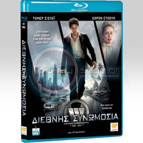 LARGO WINCH: THE BURMA CONSPIRACY - LARGO WINCH: ΔΙΕΘΝΗΣ ΣΥΝΩΜΟΣΙΑ (BLU-RAY)