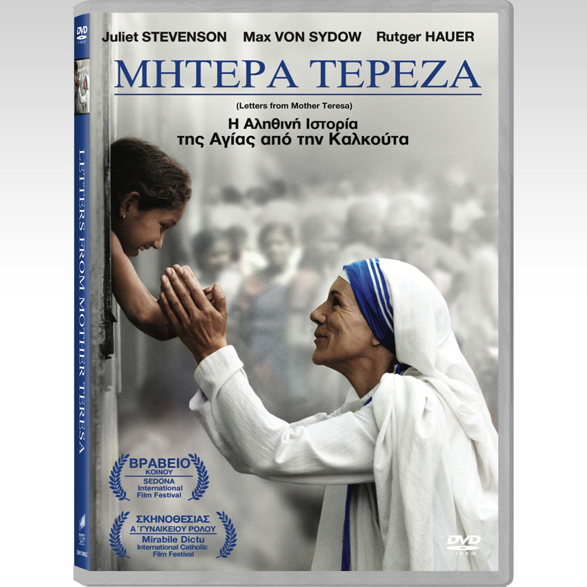 LETTERS FROM MOTHER TERESA - ΜΗΤΕΡΑ ΤΕΡΕΖΑ (DVD)