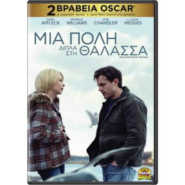MANCHESTER BY THE SEA - ΜΙΑ ΠΟΛΗ ΔΙΠΛΑ ΣΤΗ ΘΑΛΑΣΣΑ (DVD)