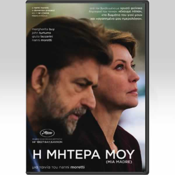 MIA MADRE - MY MOTHER - � ������ ��� (DVD)