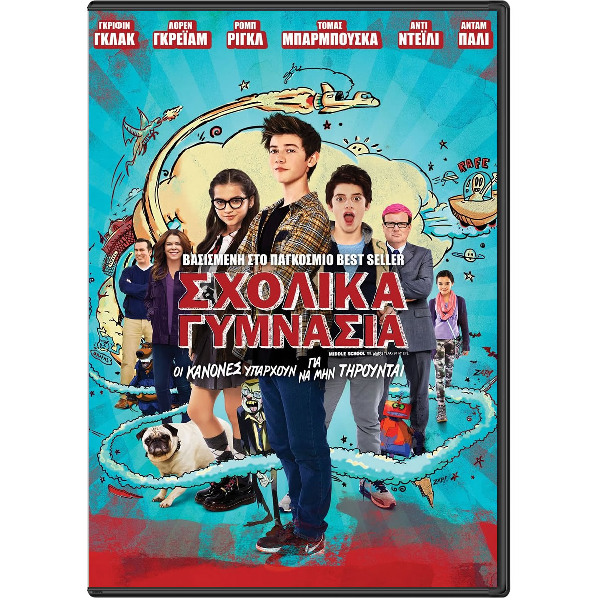 MIDDLE SCHOOL: THE WORST YEARS OF MY LIFE - ΣΧΟΛΙΚΑ ΓΥΜΝΑΣΙΑ (DVD)