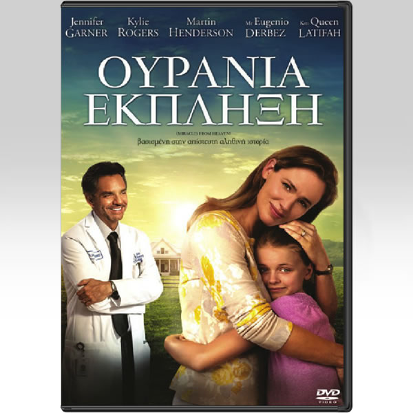 MIRACLES FROM HEAVEN - ΟΥΡΑΝΙΑ ΕΚΠΛΗΞΗ (DVD)