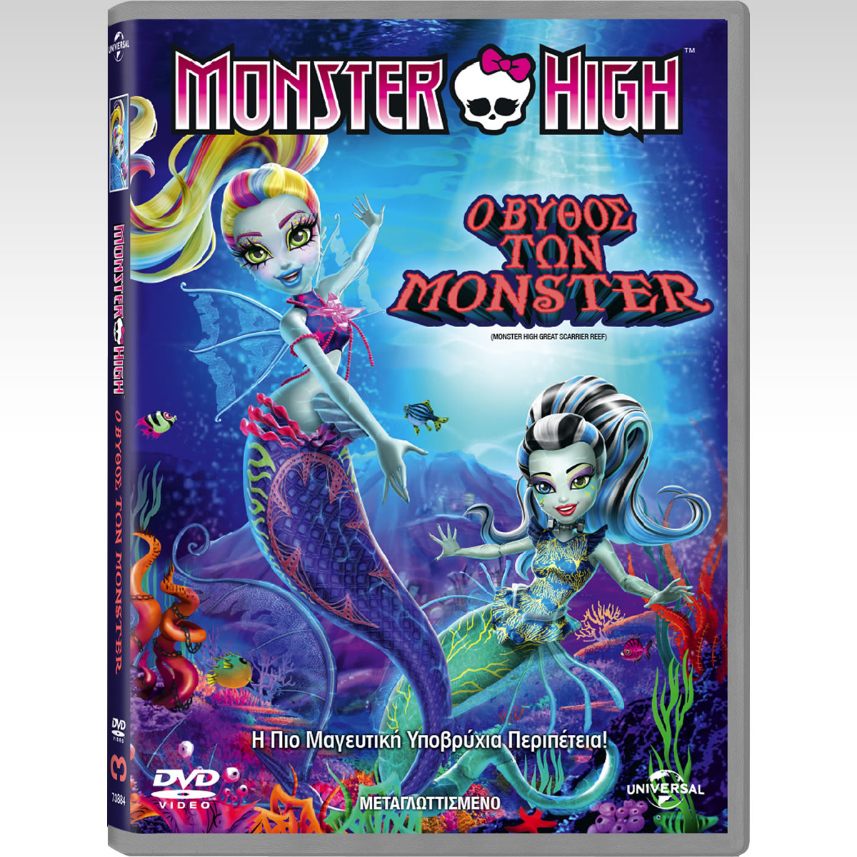 MONSTER HIGH: GREAT SCARRIER REEF - MONSTER HIGH: Ο ΒΥΘΟΣ ΤΩΝ MONSTER (DVD) & ΜΕΤΑΓΛΩΤΤΙΣΜΕΝΟ