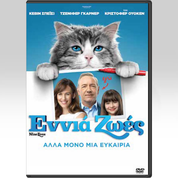 NINE LIVES (DVD)
