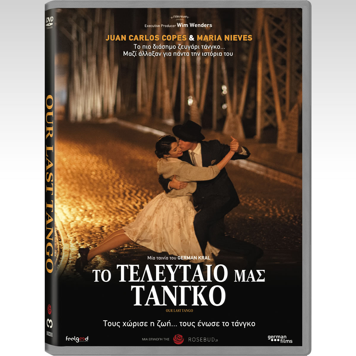 OUR LAST TANGO - TO ΤΕΛΕΥΤΑΙΟ ΜΑΣ ΤΑΝΓΚΟ (DVD)