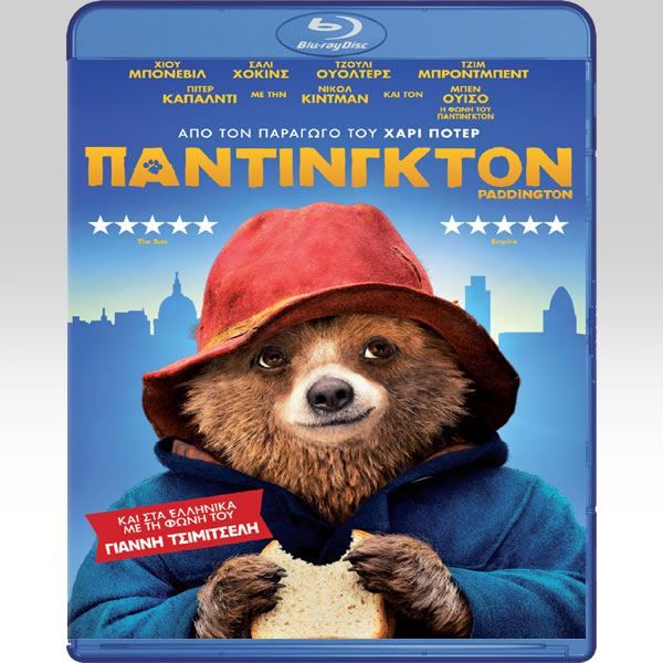 PADDINGTON - ����������� (BLU-RAY) & ��� ��������