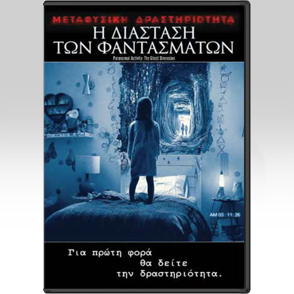 PARANORMAL ACTIVITY 6: THE GHOST DIMENSION - ΜΕΤΑΦΥΣΙΚΗ ΔΡΑΣΤΗΡΙΟΤΗΤΑ 6: Η ΔΙΑΣΤΑΣΗ ΤΩΝ ΦΑΝΤΑΣΜΑΤΩΝ (DVD)