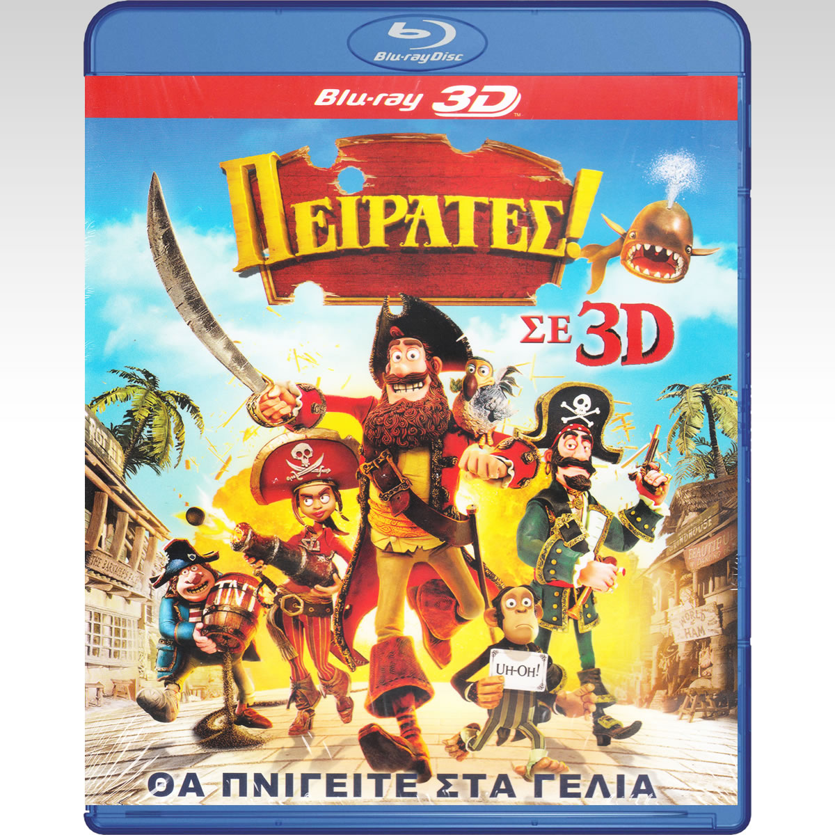 PIRATES! THE BAND OF THE MISFITS 3D - ΠΕΙΡΑΤΕΣ! 3D (BLU-RAY 3D/2D)